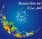 Bonne fête de l'Aïd 2017
